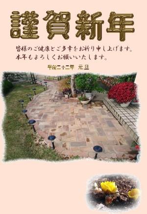 画像2(年賀状)