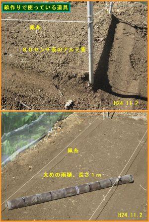 画像2(畝作りの道具)