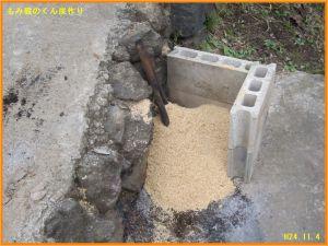 画像1(もみ殻のくん炭作り)
