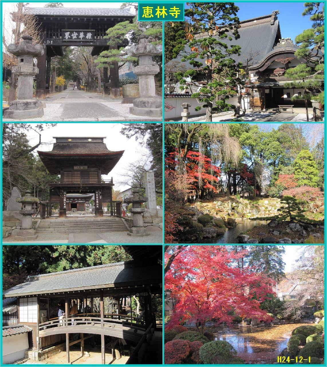 画像1(恵林寺)