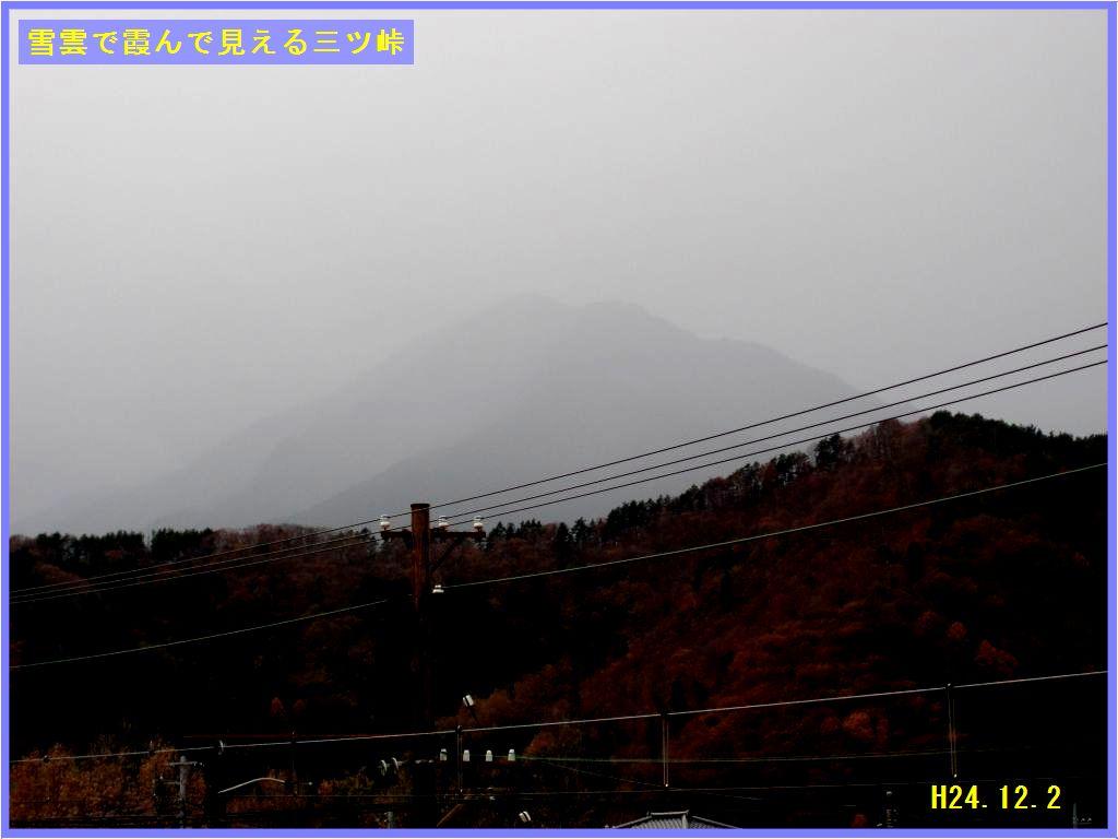 画像1(雪雲がかかった三ツ峠)