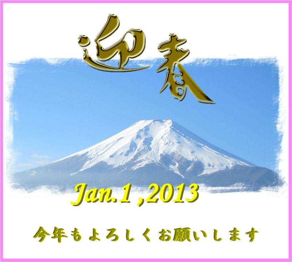 画像(富士山と迎春文字)