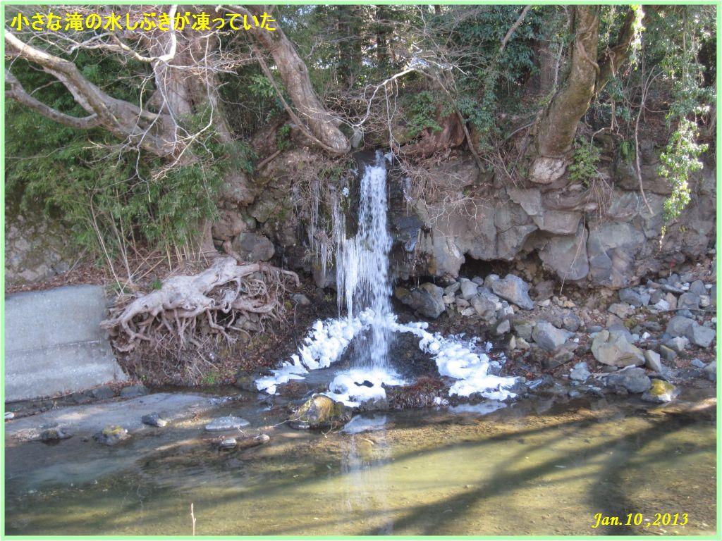画像6(氷が出来た小さな滝)