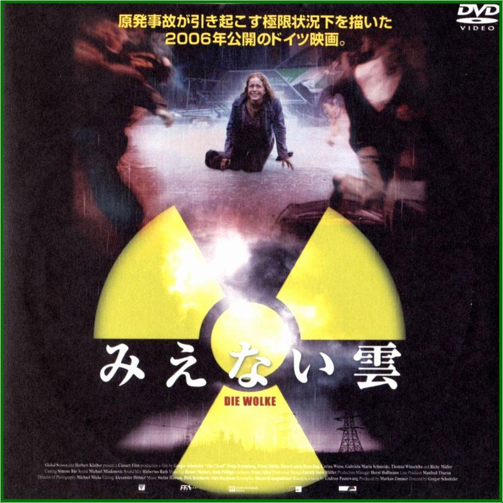 画像4(映画「みえない雲」DVDジャケット)