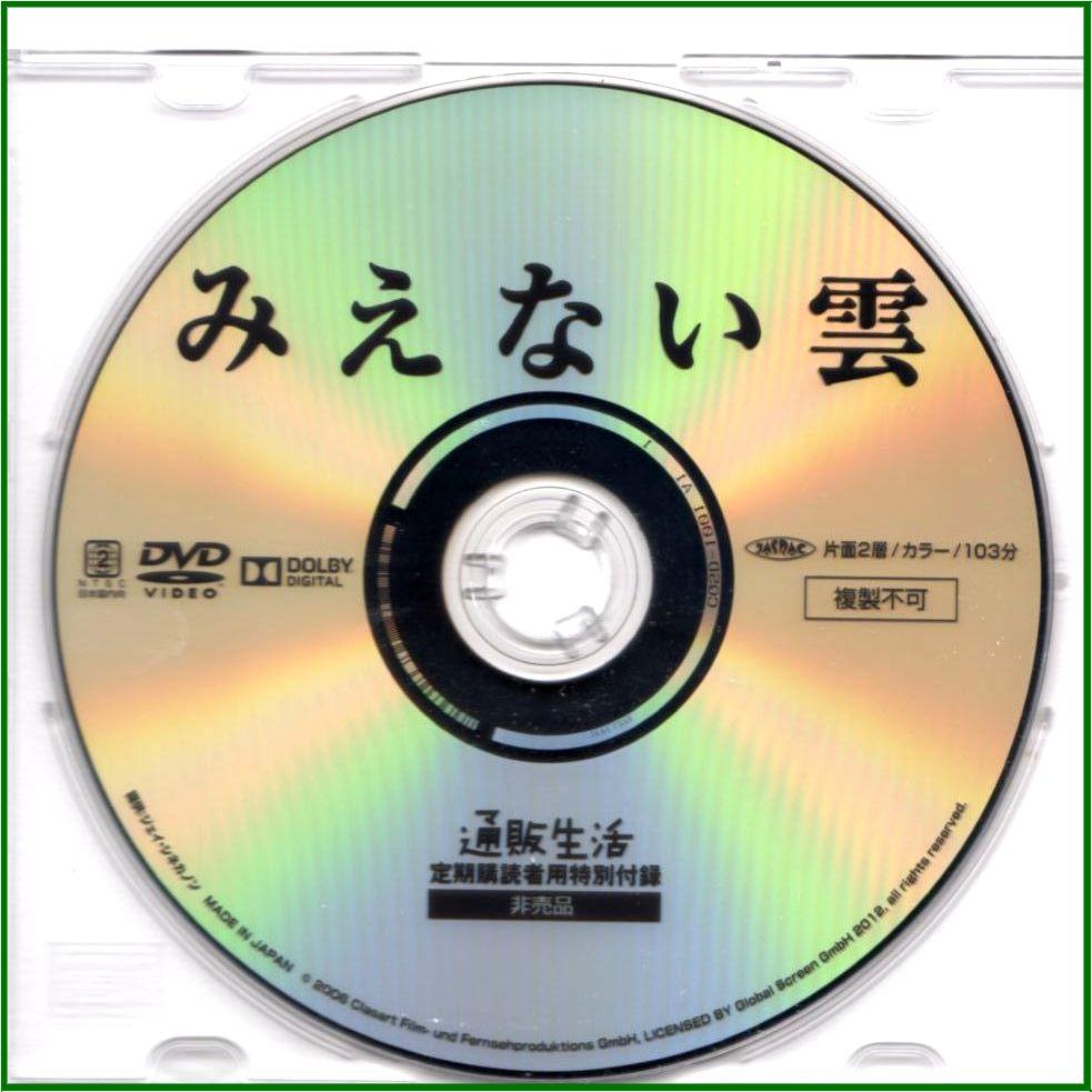 画像5(映画「みえない雲」DVD)