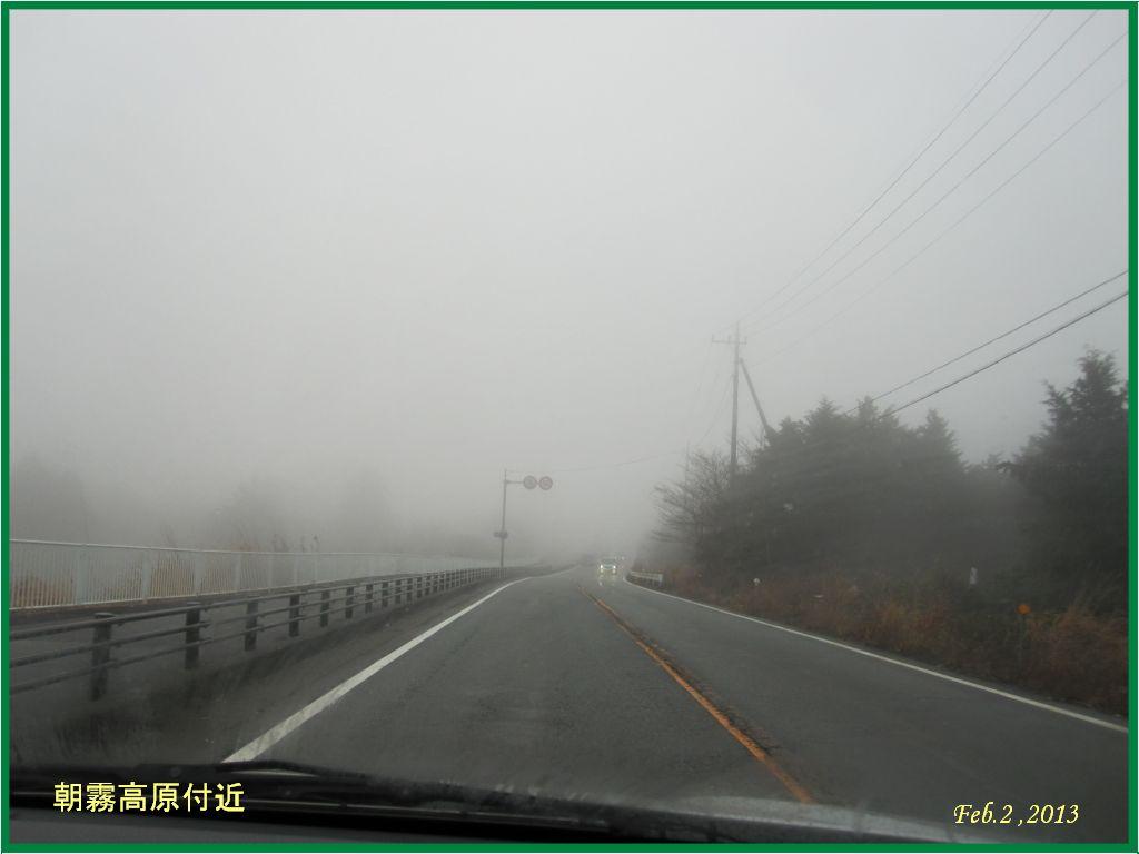 画像2(朝霧高原付近)