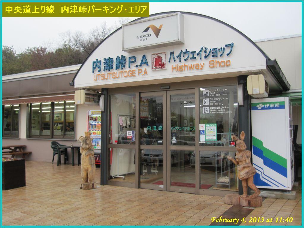 画像2(中央道・内津峠P・A)