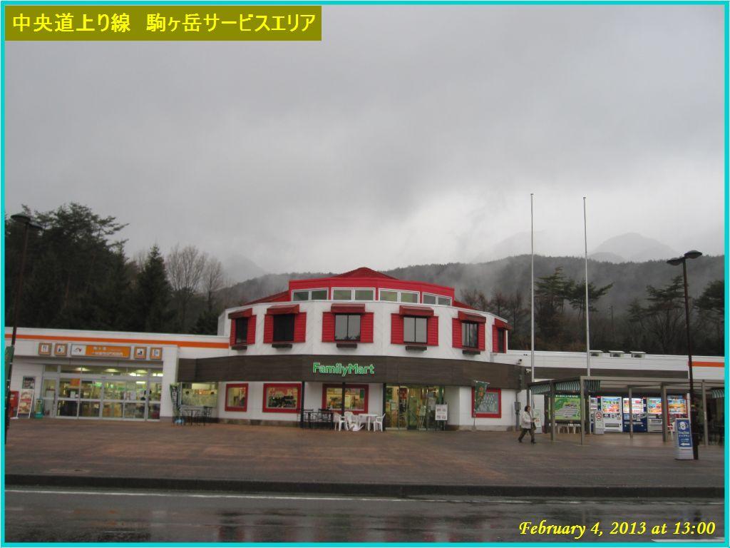 画像4(中央道・駒ヶ岳S・A)