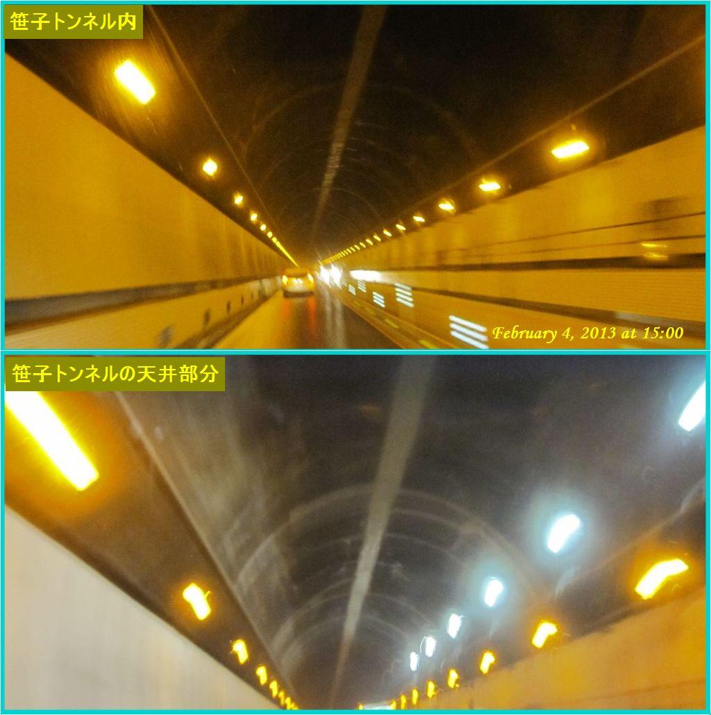 画像6(中央道・笹子トンネル内)