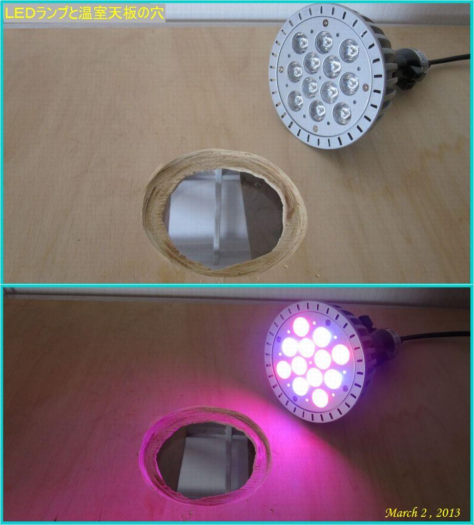 画像1(LEDランプと天板の穴)