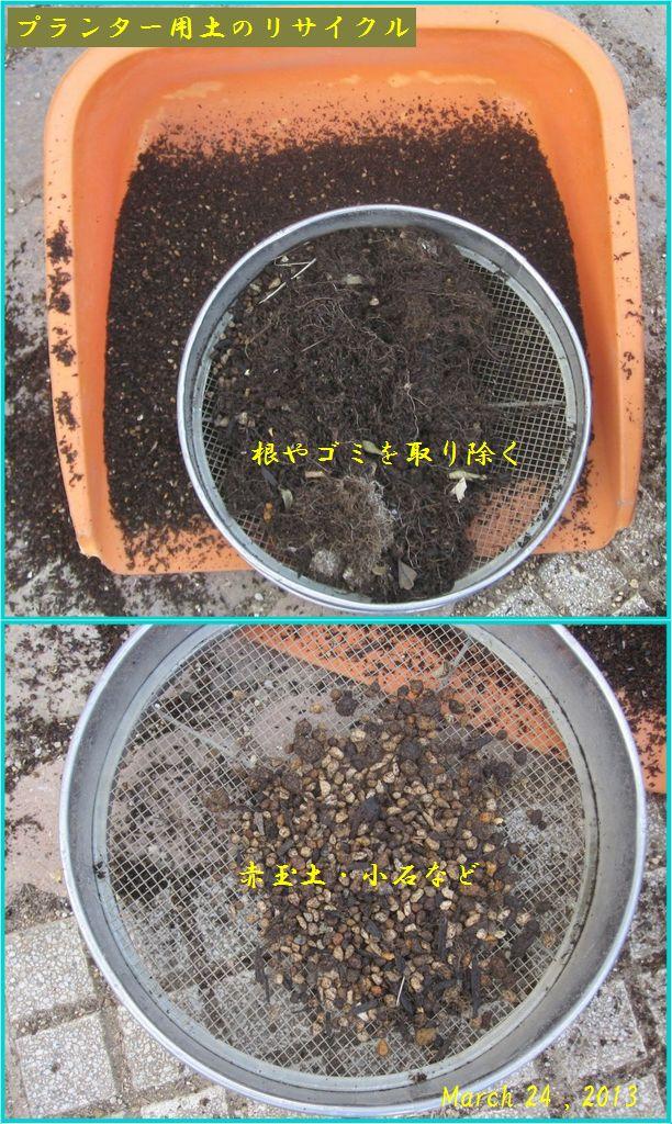 画像1(プランターの土のリサイクル)