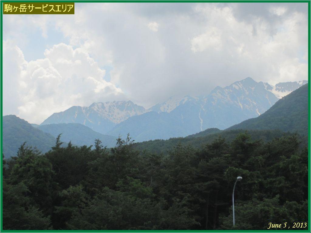 画像2(駒ヶ岳サービスエリア)
