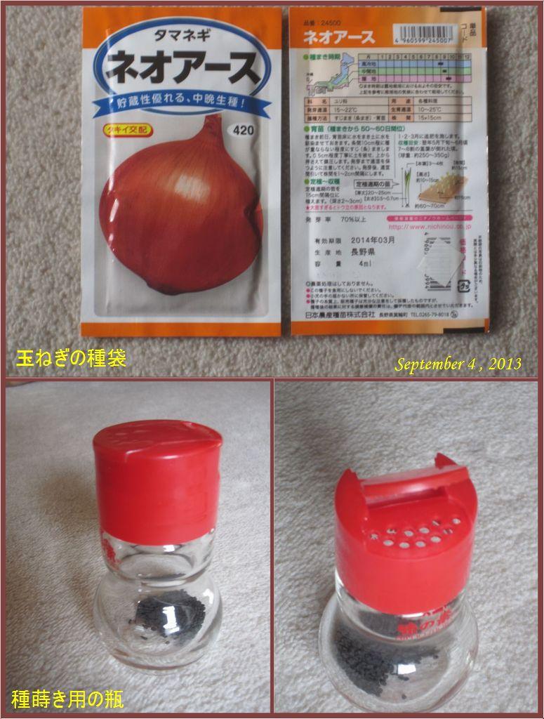画像3(玉ねぎの種袋と種蒔き用の瓶)