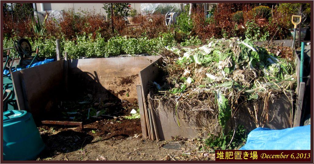画像1(堆肥置き場)
