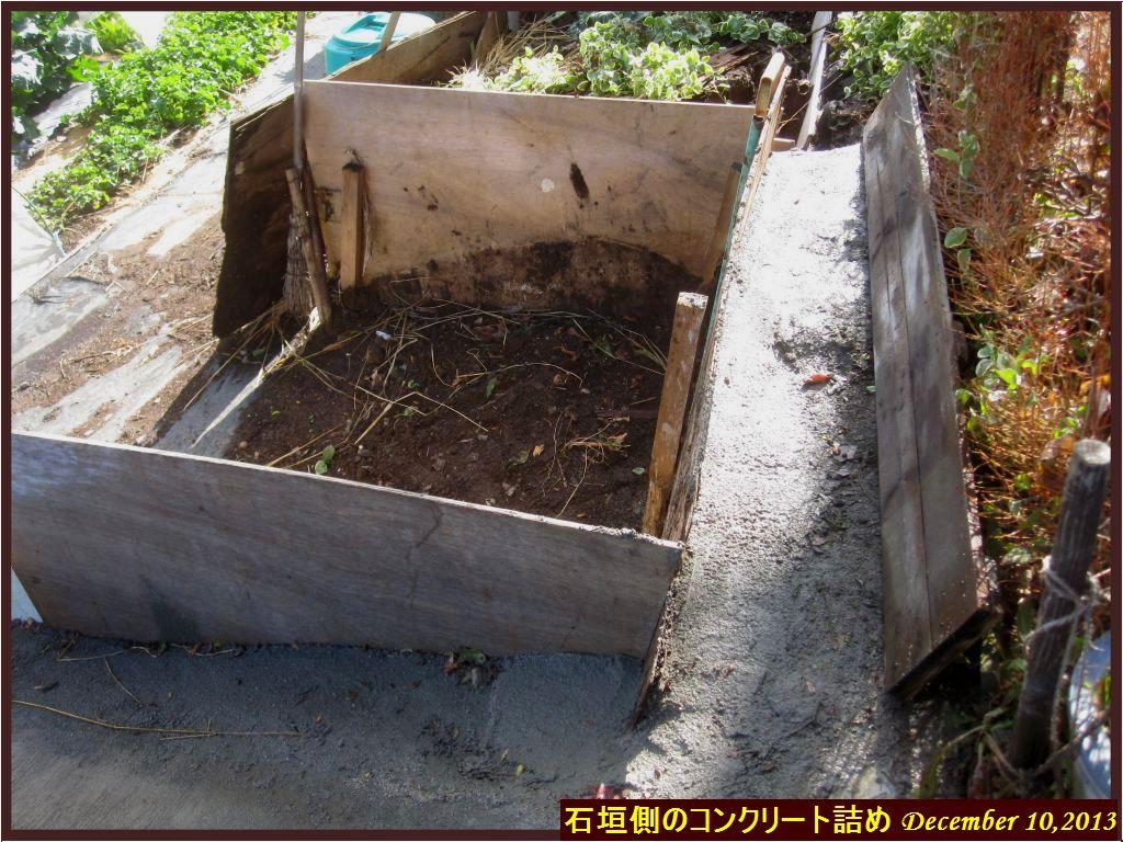 画像3(石垣側のコンクリート詰め)