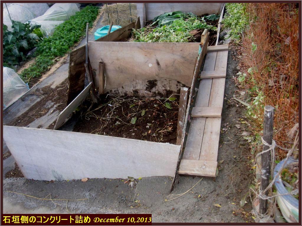 画像4(石垣側のコンクリート詰め)