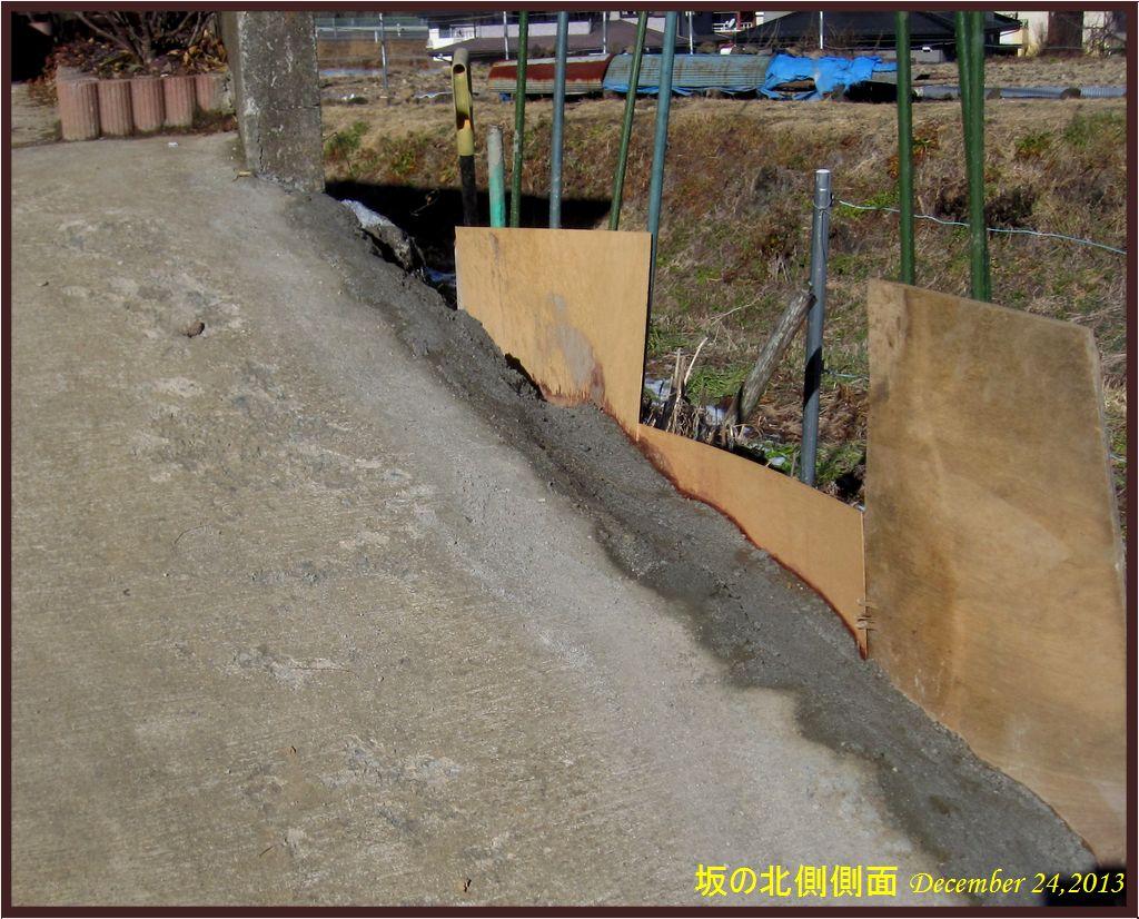 画像1(坂の工事)