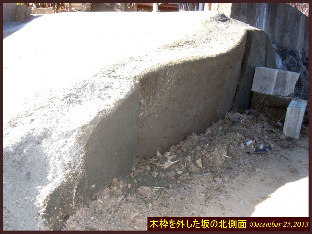 画像1(木枠を外した坂の北側面)