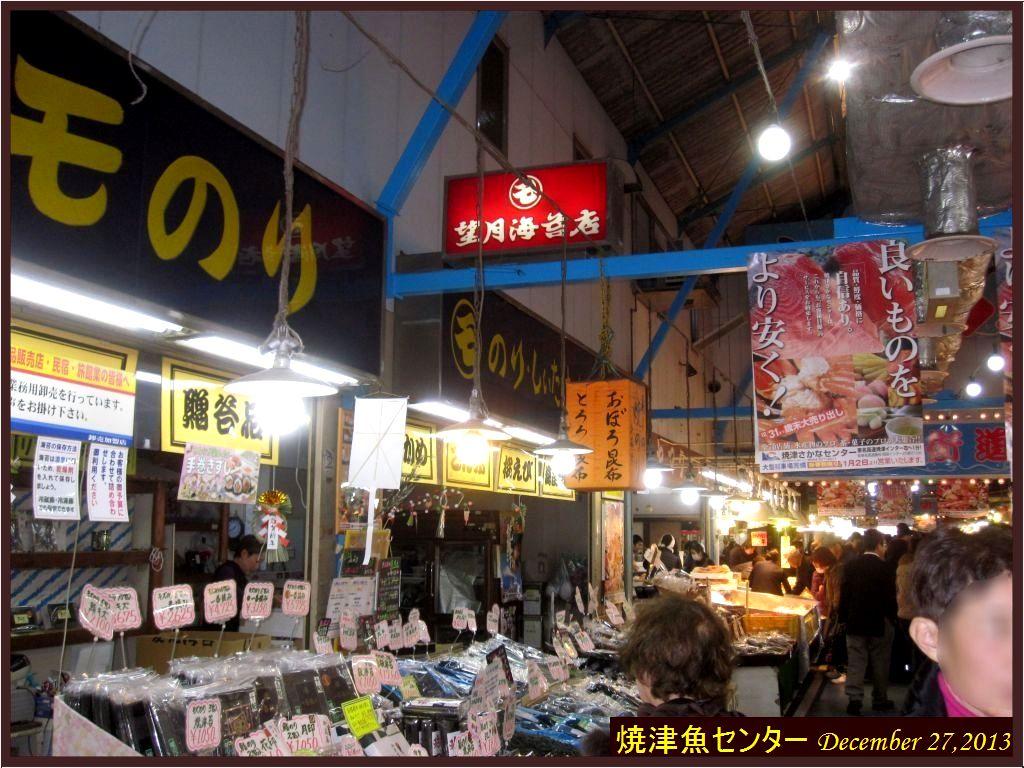 画像1(焼津魚センター)
