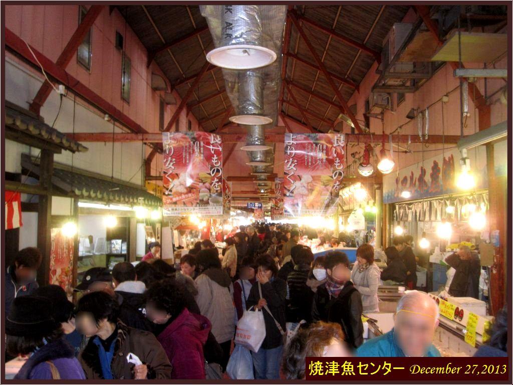画像2(焼津魚センター)