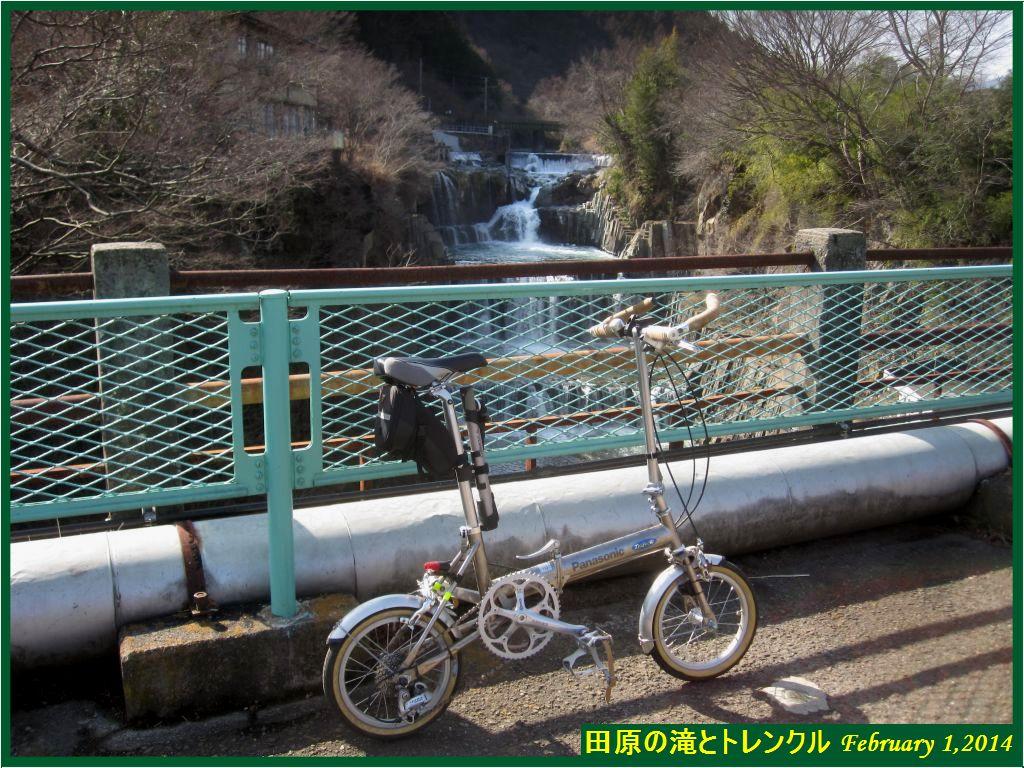 画像3(田原の滝とトレンクル)