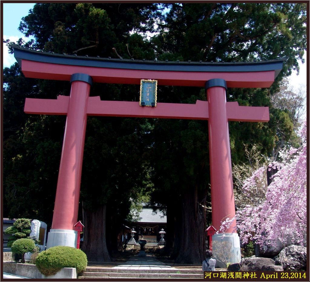 画像1(河口湖浅間神社)