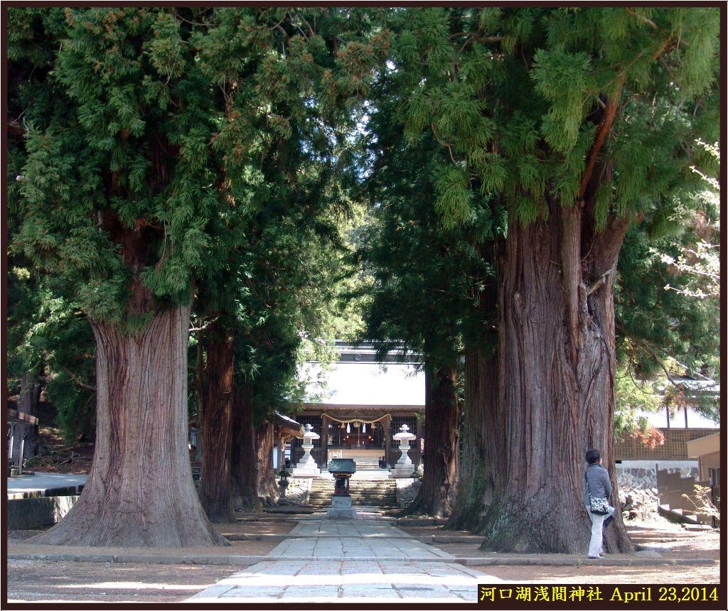 画像2(河口湖浅間神社)