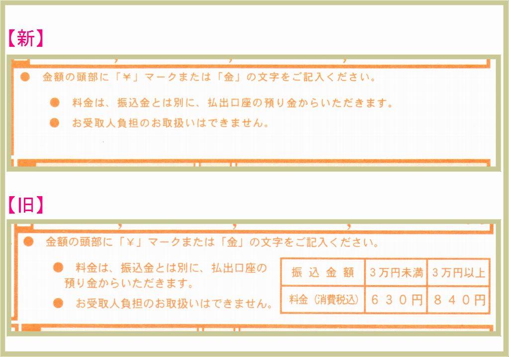 画像7(振込依頼用紙)