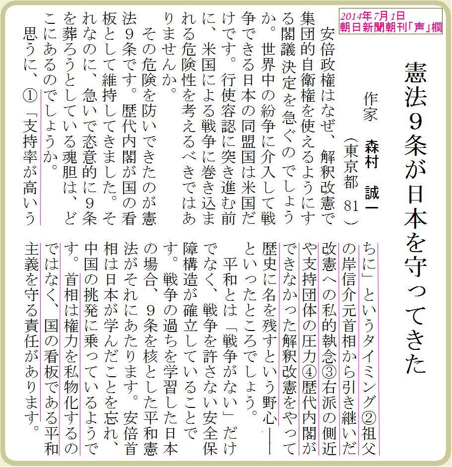 画像7(朝日新聞朝刊「声」欄から)