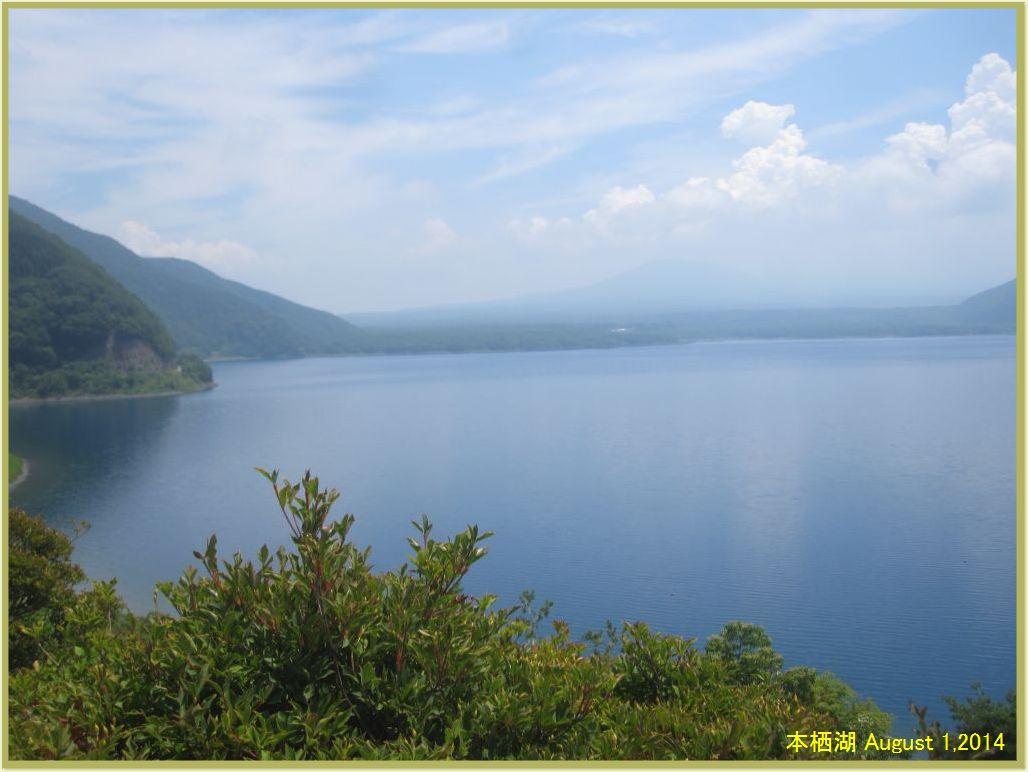 画像2(本栖湖)