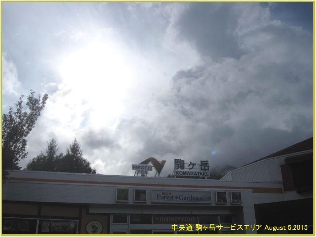 画像1(駒ヶ岳サービスエリア)