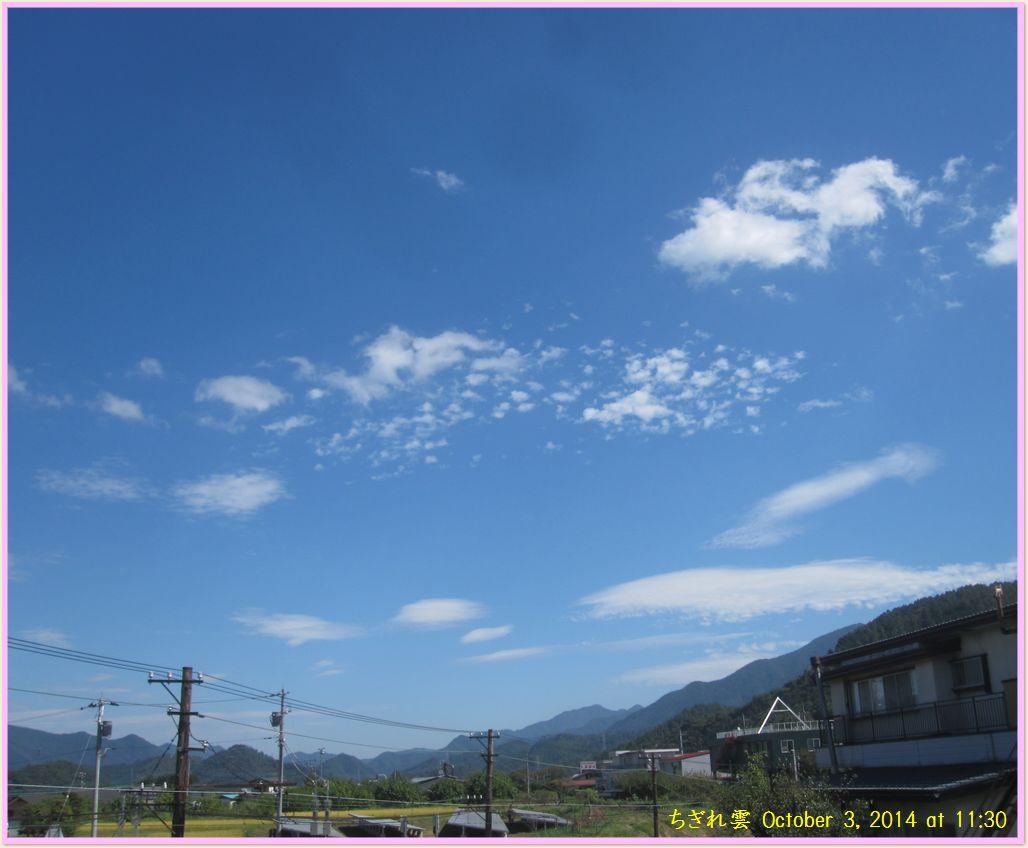 画像2(ちぎれ雲)