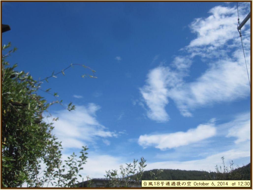 画像2(台風18号 通過後の空)