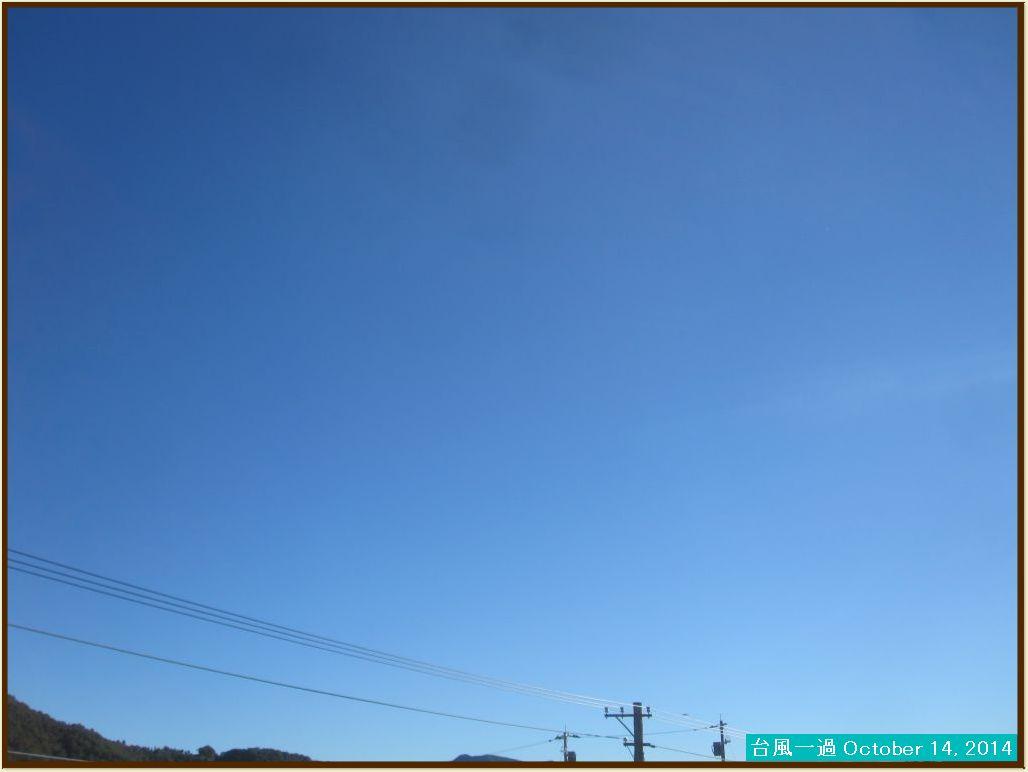 画像1(台風一過)