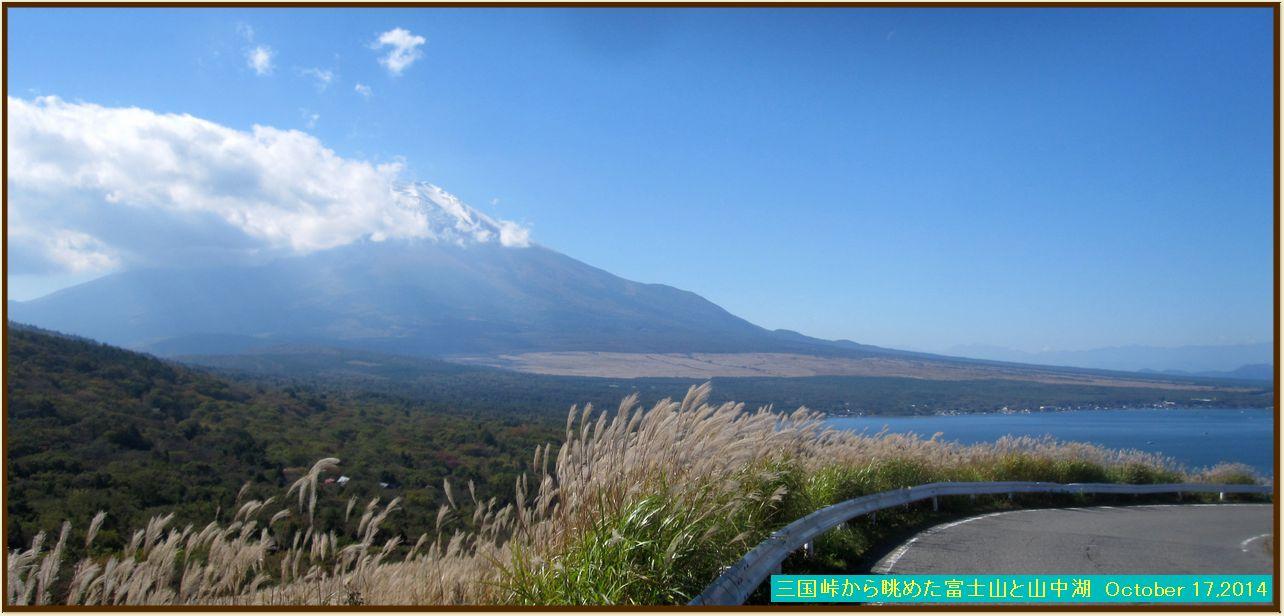 画像3(三国峠から眺めた富士山と山中湖)
