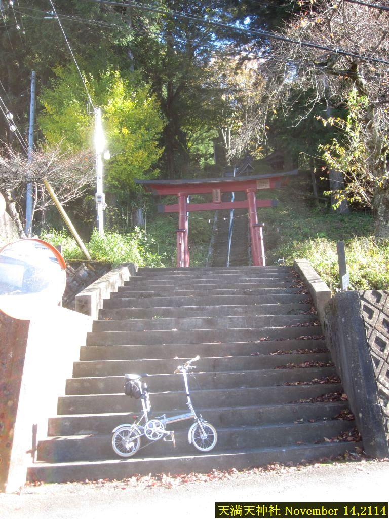 画像13(天満天神社)