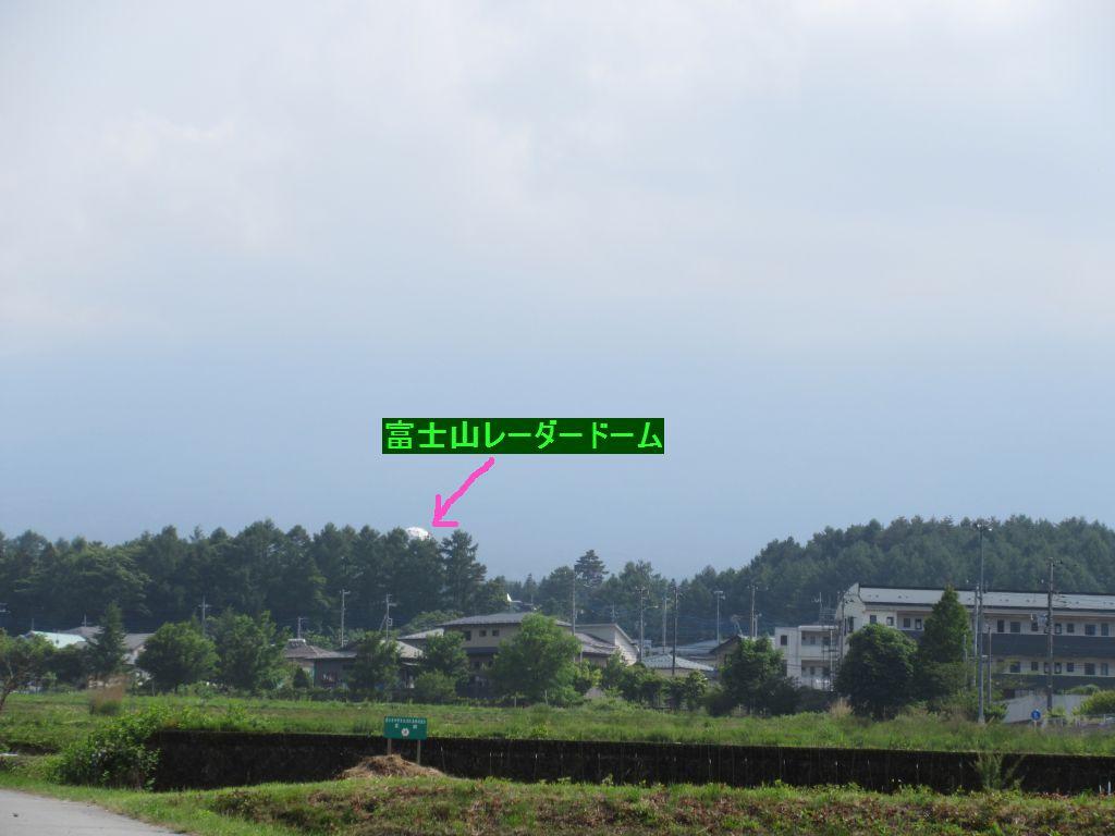 画像8(富士山方向・レーダードーム)