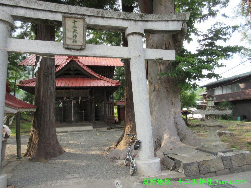 画像11(夏狩地区・十二天神社)