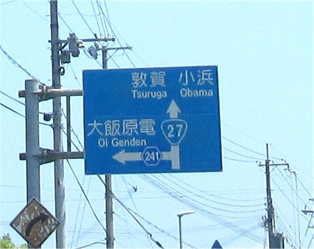 画像5(原発の道路標識)