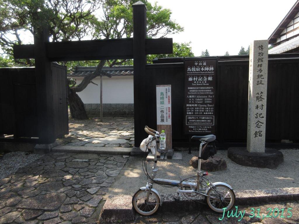 画像10(藤村記念館)
