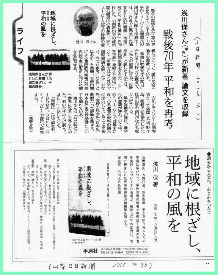 画像1(浅川保氏新聞記事)