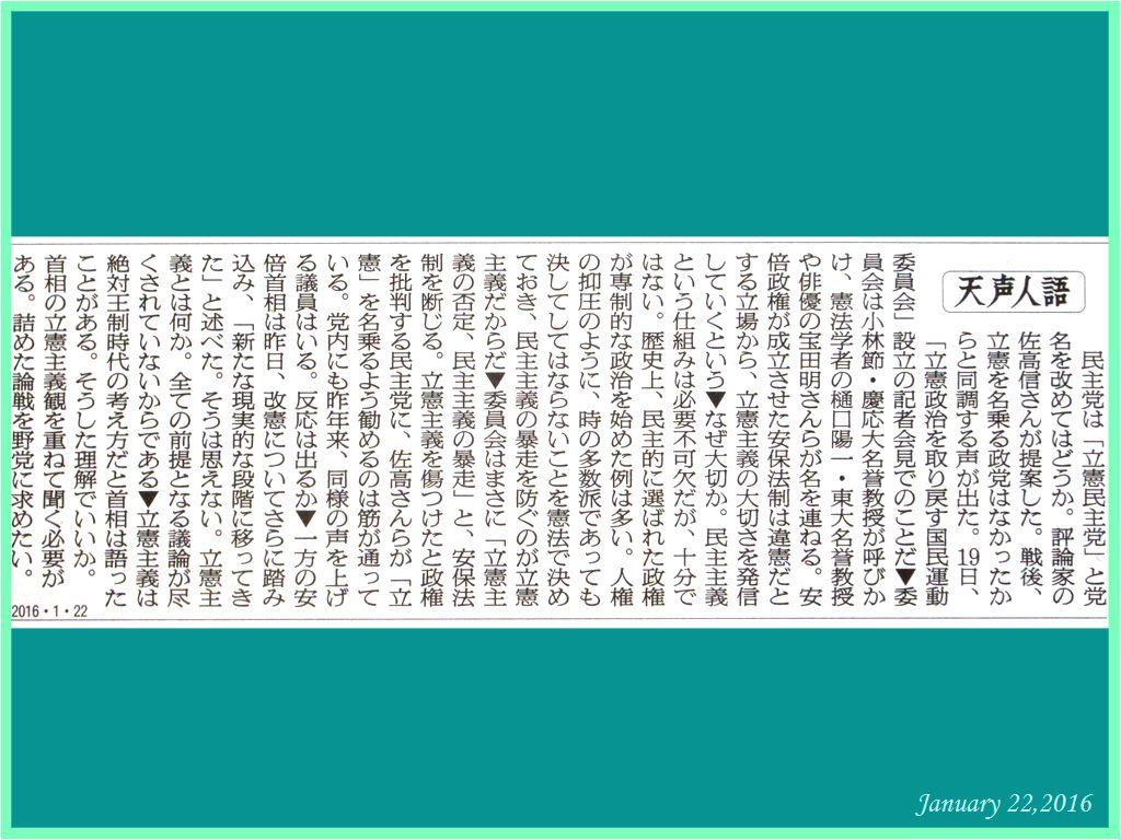 画像6(朝日新聞・天声人語)