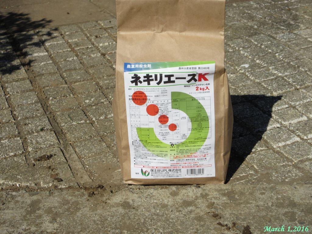 画像2(殺虫剤ネキリエース)