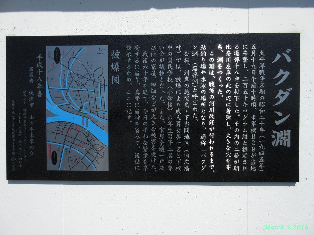 画像14(朝比奈川堤 ばくだん淵)