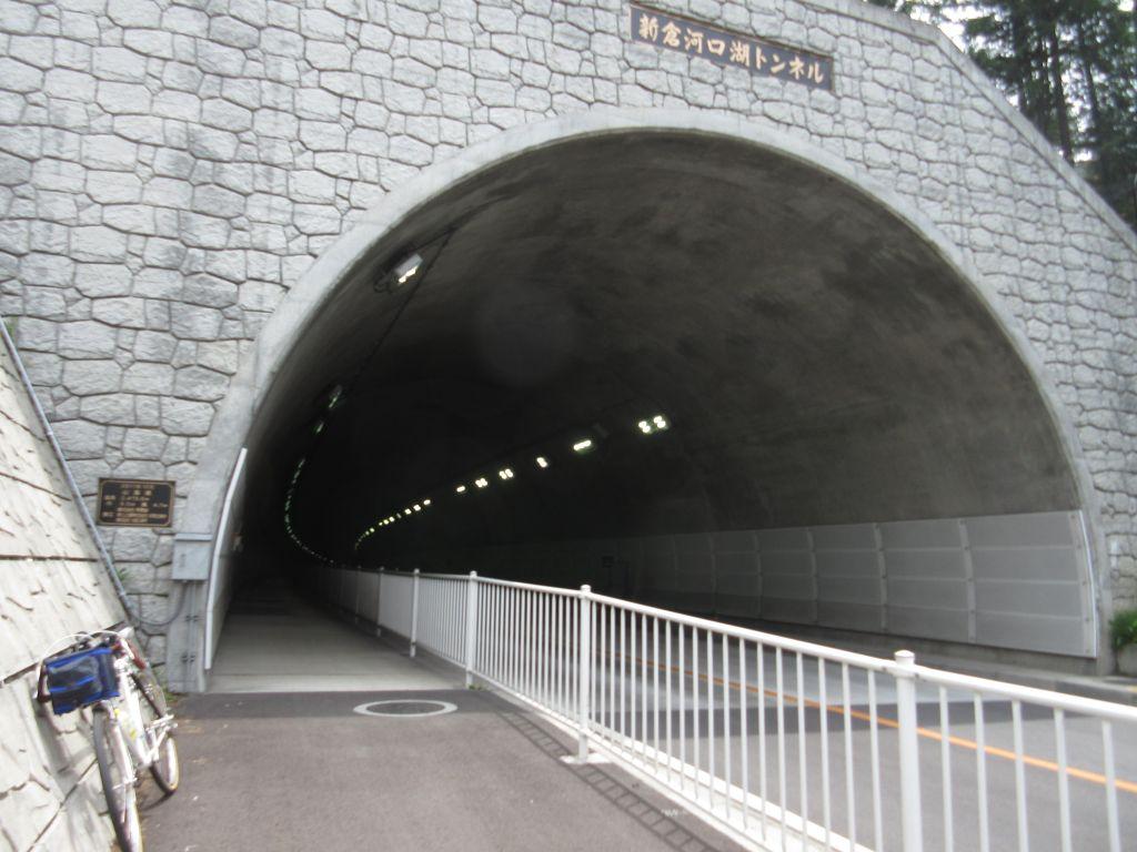 画像2(新倉河口湖トンネル)