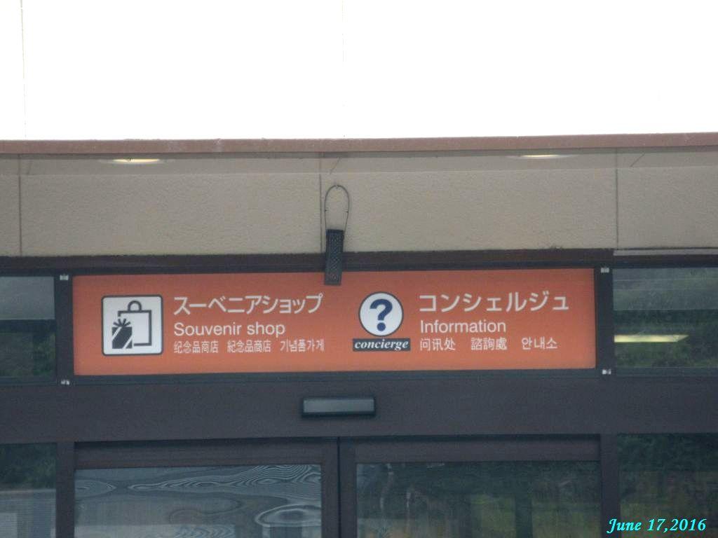 画像3(賤ヶ岳SA)