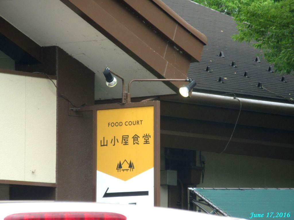 画像4(賤ヶ岳SA)