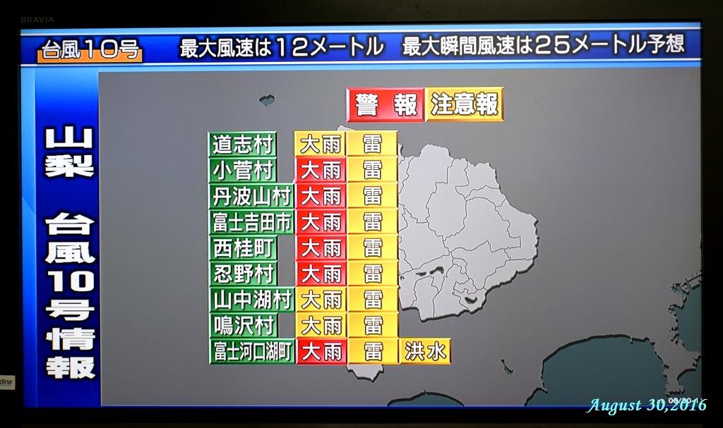 画像1(台風10号による警報・注意報)