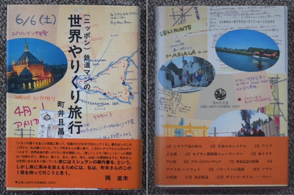 画像12(書籍「世界やりくり旅行」)