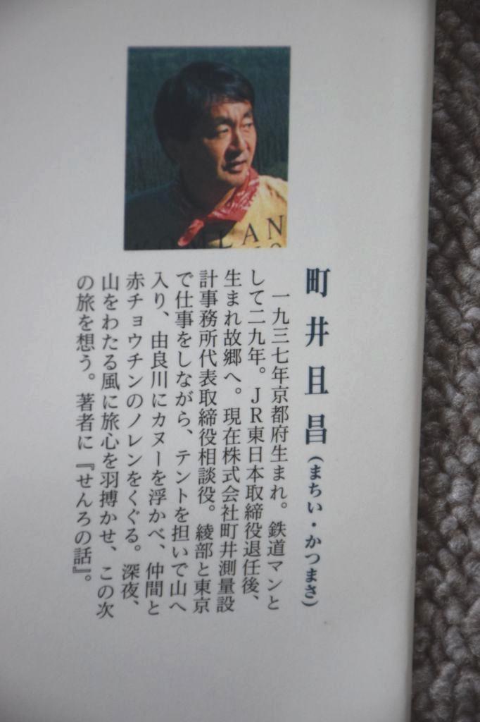 画像13(著者紹介文)